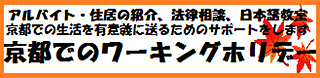京都でのワーキングホリデー