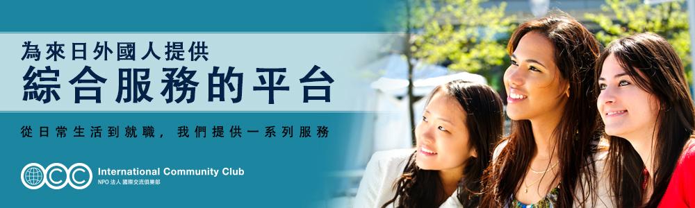 為來日外國人提供綜合服務的平台