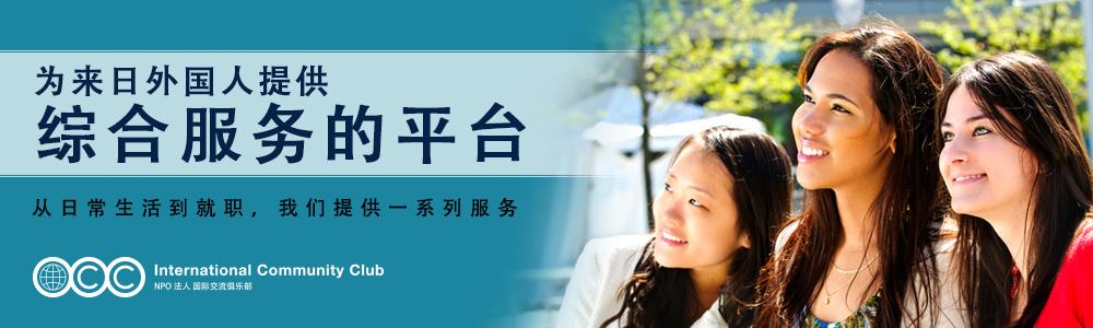 为来日外国人提供综合服务的平台