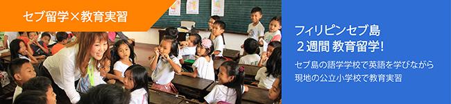 フィリピン セブ島12日間短期留学 参加者募集中