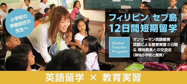 フィリピン セブ島12日間短期留学