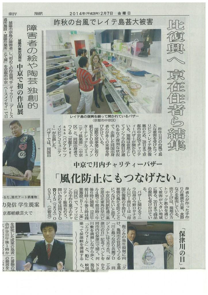 バザー写真―京都新聞